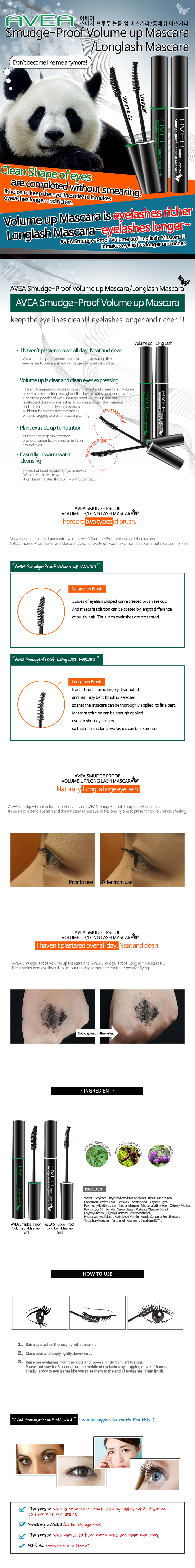 [AVEA] Volumeup / Long Lash Mascara 8ml
