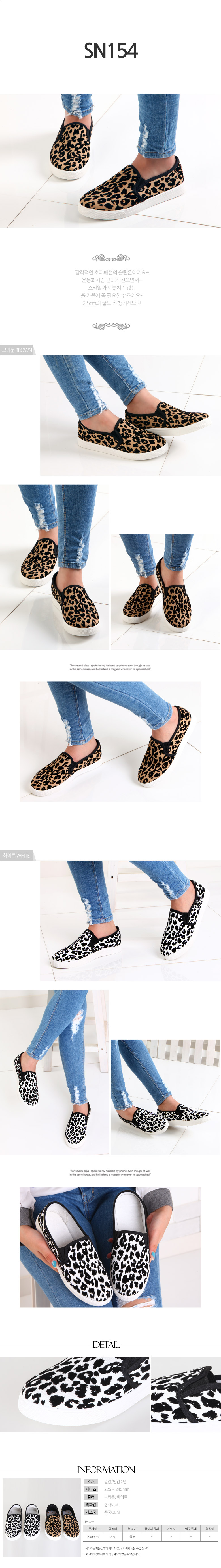 [Shoesn] Leopard Slip-on Shoes[sn154] White